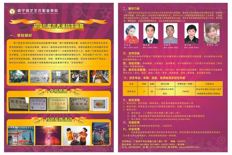南宁创艺艺术职业学校杂技与魔术表演招生简章